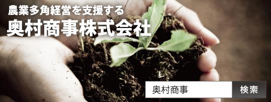 奥村商事株式会社