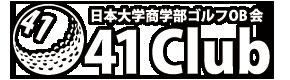 """日本大学商学部ゴルフ部OB会""""41クラブ"""""""
